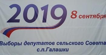 Выборы депутатов сельского совета с.п. Галашки