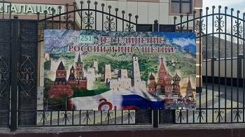201 лет единения Ингушетии с Россией