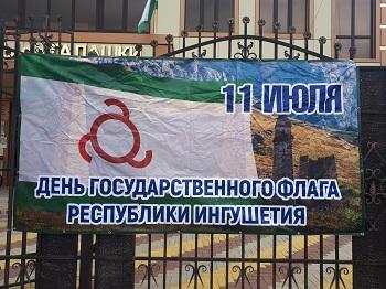 Государственный флаг РИ
